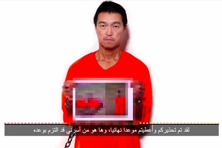 日本時間の24日深夜に公開されたイスラム国によるとみられる音声付きの画像。後藤健二さんとみられる男性が、湯川遥菜(はるな)さんとみられる男性の写る写真を持っており、音声は英語で湯川さんが殺されたことを伝えている。
