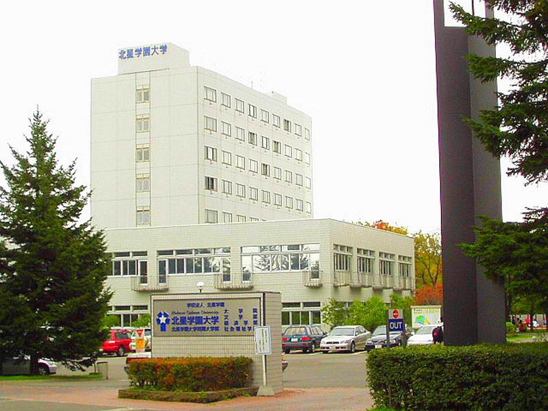 北星学園大学の正門(写真:kinori)