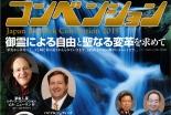 神奈川県:第54回日本ケズィック・コンベンション 24日から箱根で3日間
