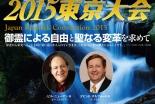 東京都:日本ケズィック・コンベンション2015東京大会