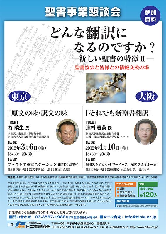 新しい日本語聖書の翻訳者講師に 東京と大阪で聖書事業懇談会開催へ