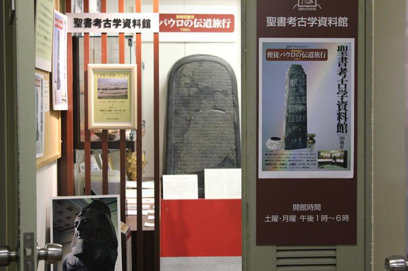 聖書考古学資料館の入り口。最近では文化庁の広報誌『ぶんかる』でも紹介された。
