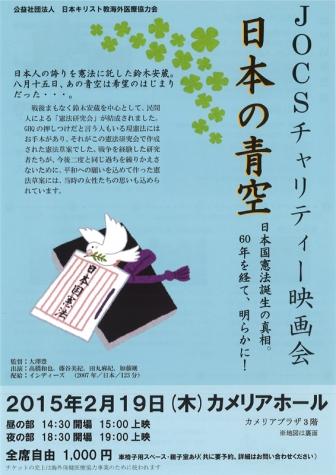東京都:JOCSチャリティー映画会「日本の青空」