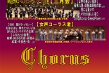 東京都:CMCCのためのチャリティ・コンサート「響きあう仲間たち」