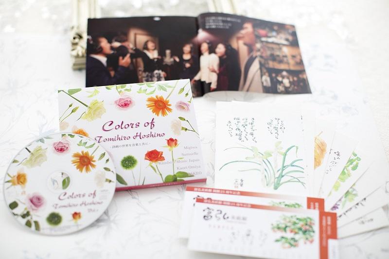 人気クリスチャン・アーティスト5組で作り上げたオムニバスCD『Colors of Tomihiro Hoshino Vol.1』。星野富弘さんの詩画はがきもセットに。