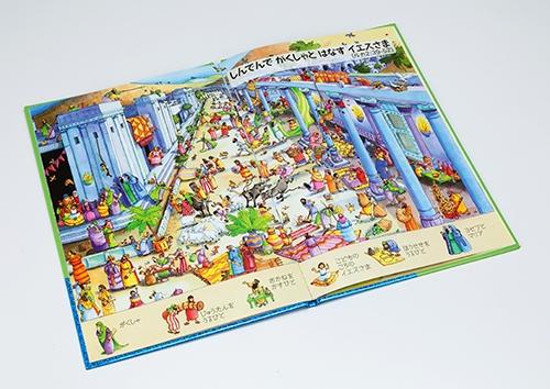 聖書の物語を楽しんで体験 絵本『よくみてさがそう せいしょえほん』発売