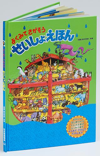 2月1日に発売された未就学児でも聖書の物語を楽しみながら体験できる絵本『よくみてさがそう せいしょえほん』(写真:日本聖書協会提供)