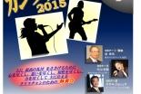 東京都:Worship! JAPAN カンファレンス2015