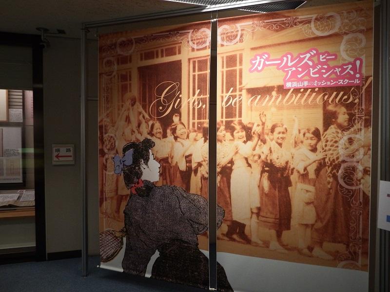横浜開港資料館(横浜市中区)で、先月28日から開催されている企画展示「ガールズ ビー アンビシャス!~横浜山手のミッション・スクール」