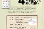 東京都:東日本大震災から4年を迎えての祈りの集い