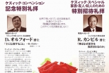 東京都:ケズィック特別礼拝 淀橋教会で3月1日と8日に