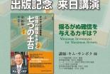 東京都:キム・サンボク元老牧師説教集出版記念来日講演
