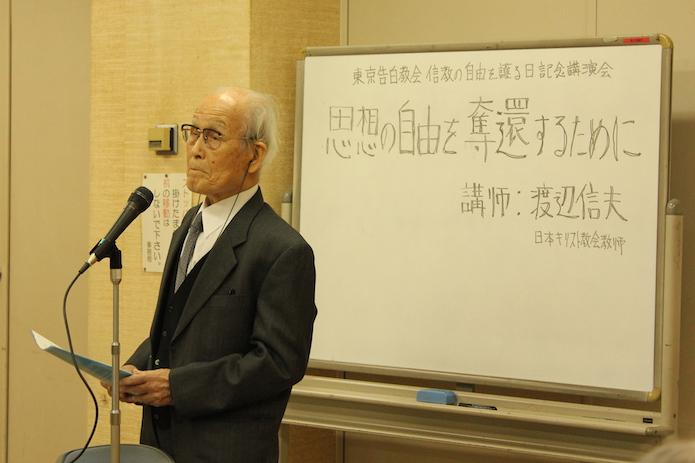 講演する日本キリスト教会東京告白教会の前牧師である渡辺信夫氏=12日、上北沢区民センター(東京都世田谷区)で
