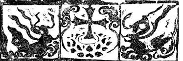 温故知神—福音は東方世界へ(15)唐代景教石刻「大秦景教宣元至夲経」2 川口一彦
