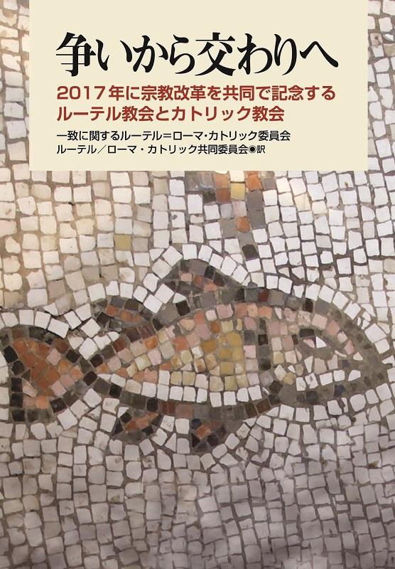 ルーテル教会とカトリック教会による共同文書「From Conflict to Communion」の日本語版『争いから交わりへ』(教文館、2015年)