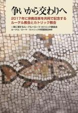 宗教改革500年を共に記念 ルーテルとカトリックの歴史的共同文書、日本語訳が出版