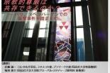 京都府:同志社大公開講演会「表現の自由と宗教的尊厳は共存できるのか?」