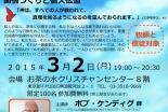 東京都:セレブレーションオブラブ主催「Love&Actionセミナー」