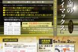 東京都・大阪府:フルクテンバウム氏セミナー「終末論のクライマックス」テーマに5月開催