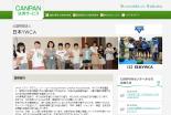日本YWCA、ネット募金受付開始 クレジットやコンビニ決済に対応