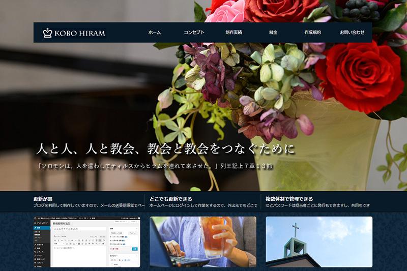 教会やキリスト教団体のホームページ制作に携わっている「工房ヒラム」では、「誰もが発信に参加できる」ホームページの制作を行っている。