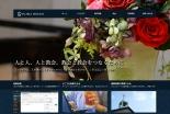 自分のできることでニーズに応える 教会ホームページ制作の「工房ヒラム」