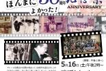 大阪府:グレース宣教会50周年記念祭