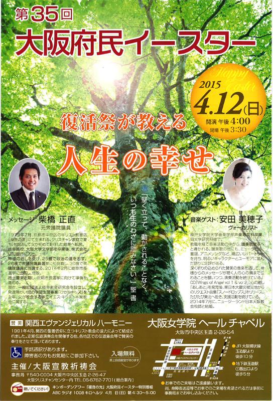 大阪府:第35回 大阪府民イースター「復活祭が教える人生の幸せ」