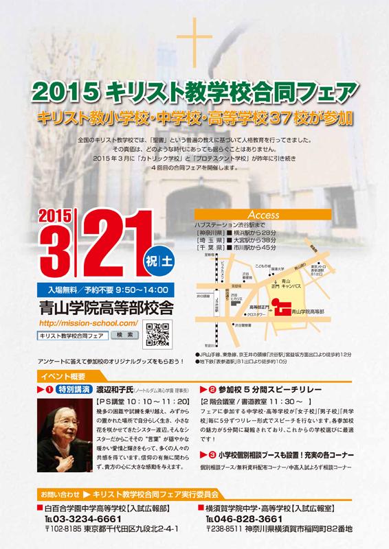 東京都:2015キリスト教学校合同フェア