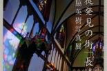 日本の信徒発見150年 峰脇英樹写真展―信徒発見の街「長崎」 ―  教会の中の空間が復活の物語
