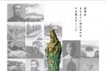 「信徒発見」から150年 長崎で劇として再現