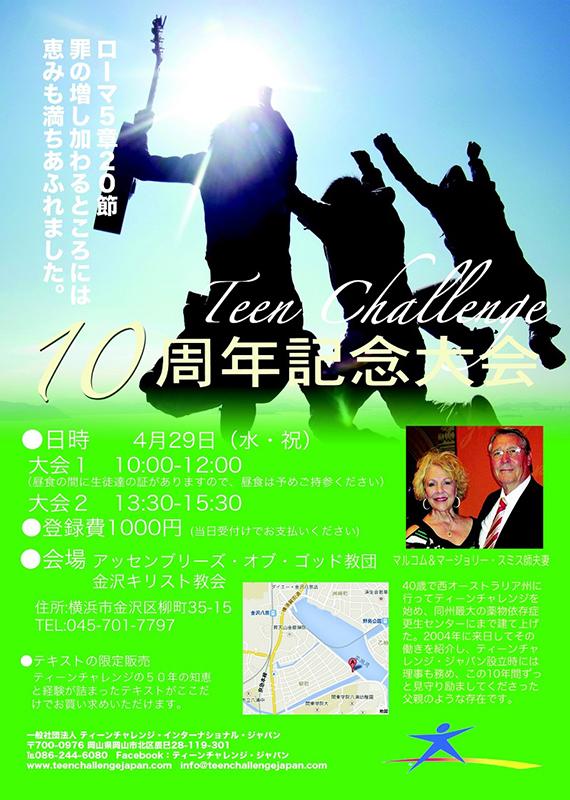 4月29日(水祝)にアッセンブリーズ・オブ・ゴッド教団金沢キリスト教会(横浜市)で行われる「ティーンチャレンジ・インターナショナル・ジャパン」の10周年記念大会のポスター