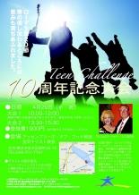 """""""イエス様のために証し、奉仕、何でもやります!""""  ティーンチャレンジ・ジャパンが4月に関東巡回"""