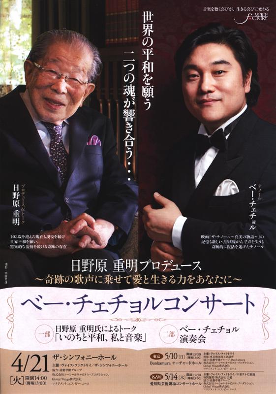 日野原重明プロデュース、ベー・チェチョルコンサートが4月大阪、5月東京と名古屋で公演