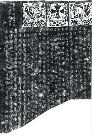温故知神—福音は東方世界へ(16)唐代景教石刻「大秦景教宣元至夲経」③ 川口一彦
