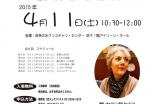 東京都:第1回子育てセミナー「家族とは何か」