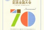 東京都:インマヌエル総合伝道団年会・創立70周年記念全国大会