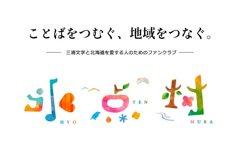 「氷点村」のロゴマーク(デザイン:檜山明宏、三浦綾子記念文学館提供)