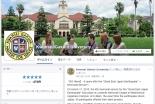 関西学院大、英語版フェイスブックをオープン 海外への発信強化