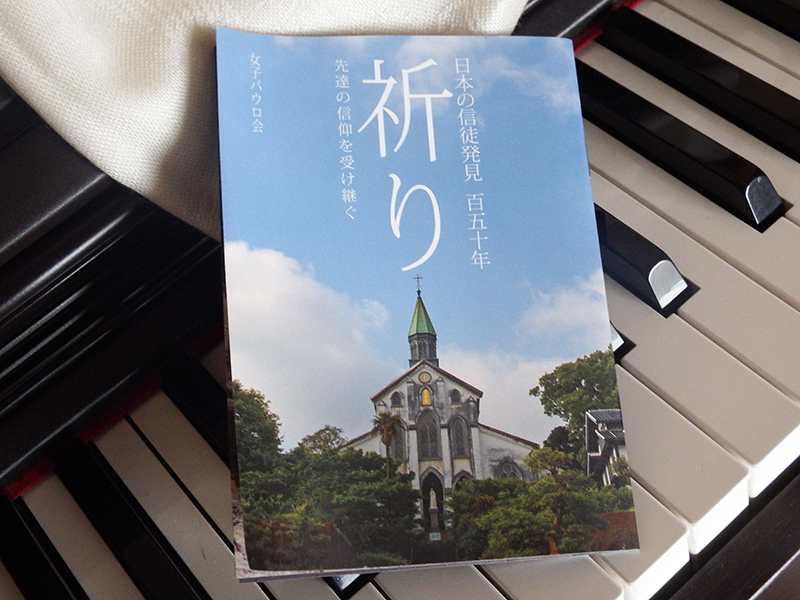 「信徒発見」150周年を記念して女子パウロ会から出版された小冊子『祈り』