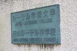 日本ルーテル神学校、「神学基礎コース」開設 教会未所属者も受講可能