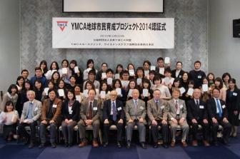 YMCA地球市民育成プロジェクト 第5期42人が「地球市民」に