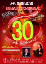 東京都:日本聖化協力会30周年記念大会