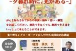 東京都:東中野キングス・ガーデンがん哲学外来開設記念講演