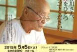 東京都:第39回日本カトリック映画賞授賞式&上映会 授賞作品は『谷川さん、詩をひとつ作ってください。』