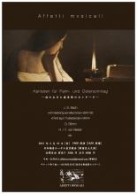 東京都:古楽アンサンブル Affetti mvsicali 第2回演奏会「枝の主日と復活祭のカンタータ」