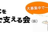 日本FEBC、「祈りで支える会(仮)」発足 会員・会の名称大募集!