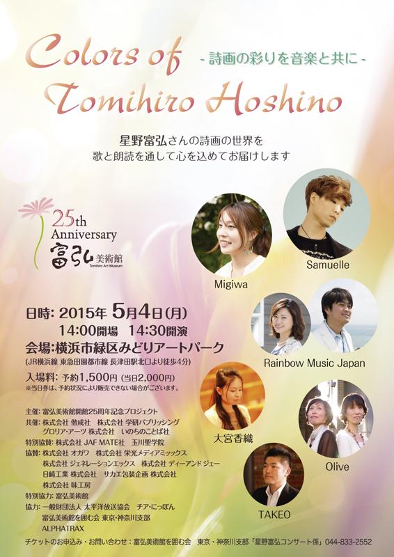 神奈川県:「Color of Tomihiro Hoshino―詩画の彩りを音楽と共に―」