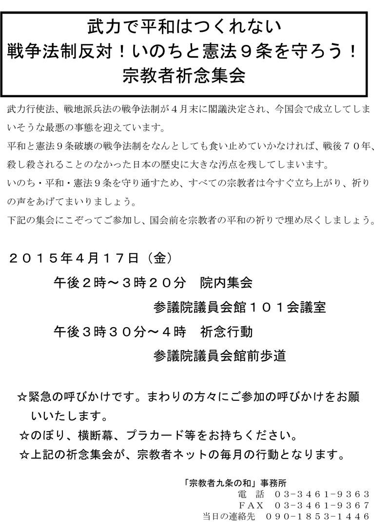 東京都:「宗教者九条の和」主催 宗教者祈念集会