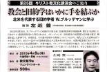 東京都:第25回キリスト教文化講演会「教会と旧約学はいかに手を結ぶか」